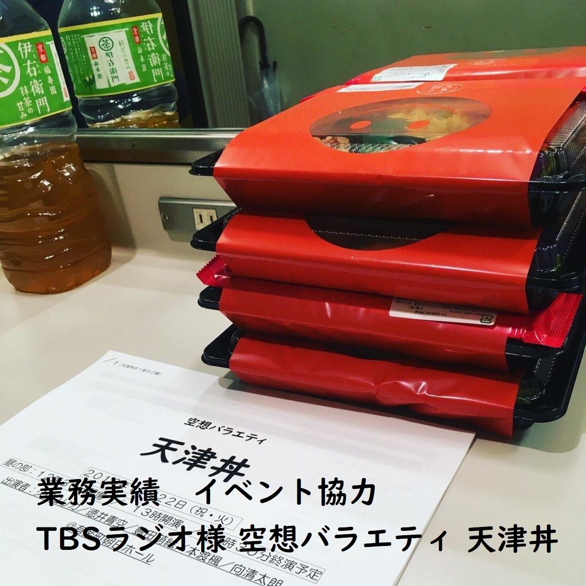 業務実績 TBSラジオ様主催イベント「空想バラエティ 天津丼」