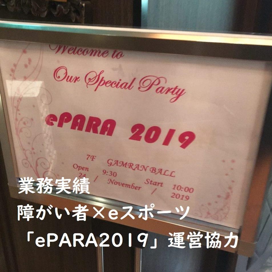 業務実績 障がい者eスポーツ大会「ePARA 2019」