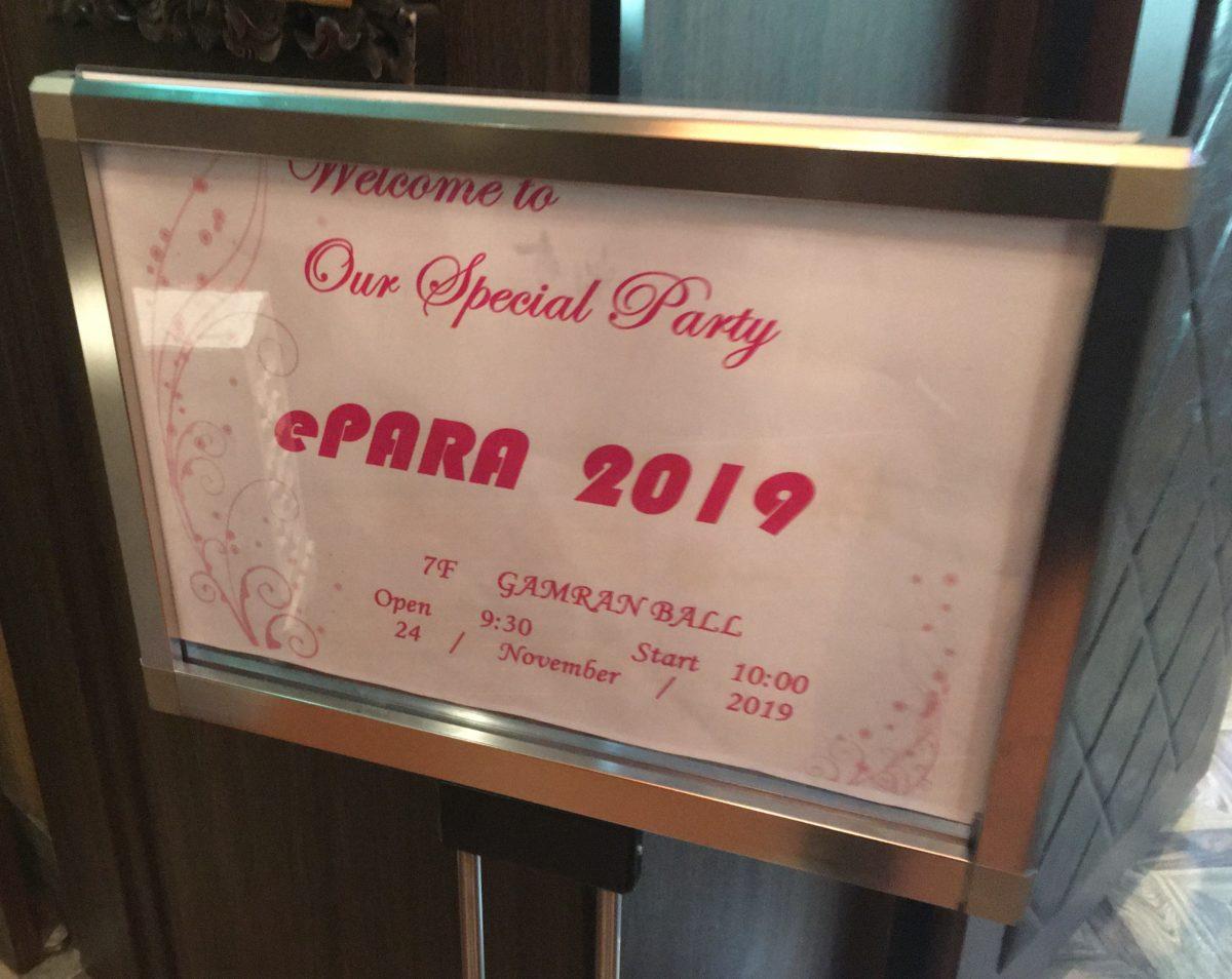 「ePARA 2019」ご支援ご協力ありがとうございました!