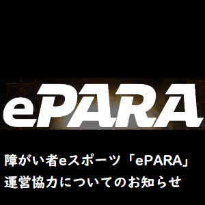 障がい者eスポーツ大会「ePARA」運営協力のお知らせ