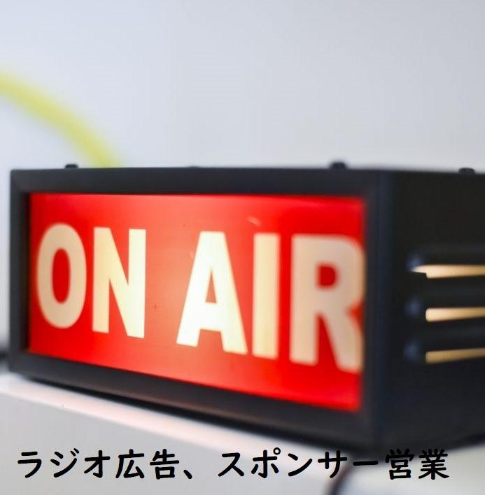 ラジオ広告、スポンサー営業