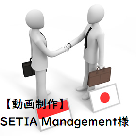 業務実績 SETIA Management様ブランディング映像、人物写真 企画制作