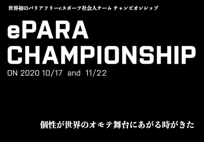 【運営協力】バリアフリー社会人eスポーツイベント「第1回 ePARA CHAMPIONSHIP」
