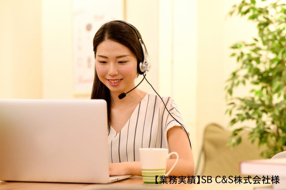 【業務実績】SB C&S株式会社様 動画制作